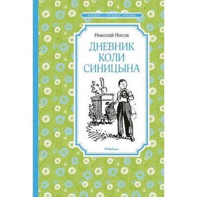 Библ*ионик (для детей от 7 лет)  — Худ-я лит-ра для мл. и ср. шк. возраста_1 — Детская литература