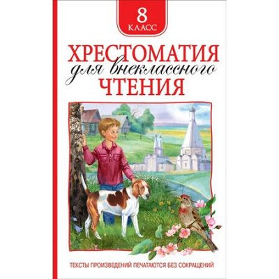 Библ*ионик (для детей от 7 лет)  — Худ-я лит-ра для мл. и ср. шк. возраста_3 — Детская литература