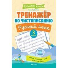 Библ*ионик (для детей от 7 лет)  — В помощь ученику_3 — Детская литература