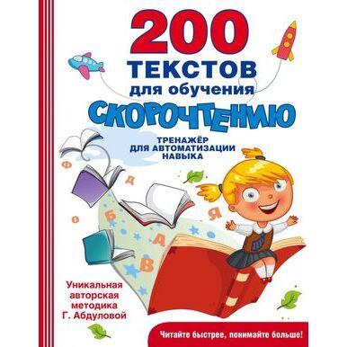 Библ*ионик (для детей от 7 лет)  — В помощь ученику_7 — Детская литература