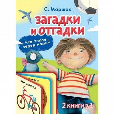 Библ*ионик (для детей младшего возраста) — Книжки-картонки и книжки-игрушки_1 — Детская литература