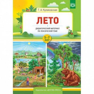 Библ*ионик (для детей младшего возраста) — Дошкольное образование_1 — Детская литература
