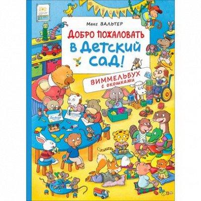 Библ*ионик (для детей младшего возраста) — Детское творчество и досуг_2 — Детская литература