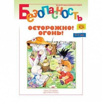 Библ*ионик (для детей младшего возраста) — Дошкольное образование_2 — Детская литература