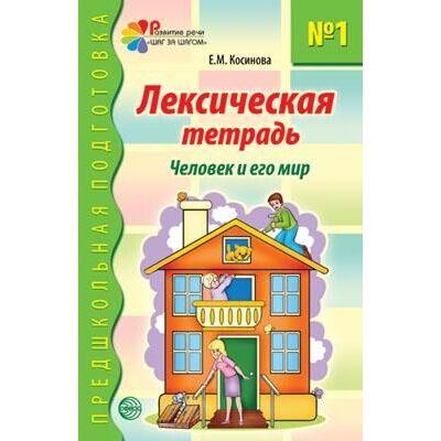 Библ*ионик (для детей младшего возраста) — Дошкольное образование_5 — Детская литература
