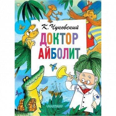 Библ*ионик (для детей младшего возраста) — Книги для малышей (0-5 лет)_1 — Детская литература