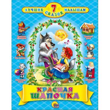 Библ*ионик (для детей младшего возраста) — Книги для малышей (0-5 лет)_4 — Детская литература