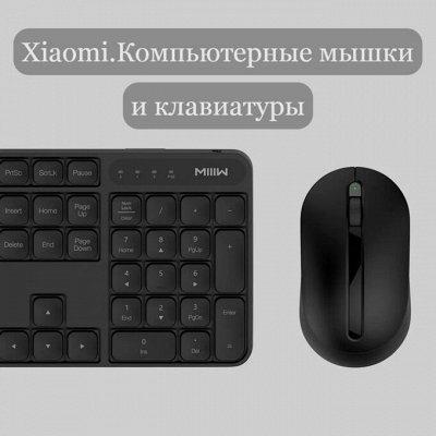 ❤Xiaomi умные устройства. В наличии во Владивостоке❤️ — Xiaomi.Компьютерные мышки и клавиатуры — Для ноутбуков и планшетов