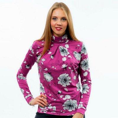 🌟9 - Яркий, стильный, модный трикотаж из Иваново!🌟 — Водолазки. Американки — Водолазки