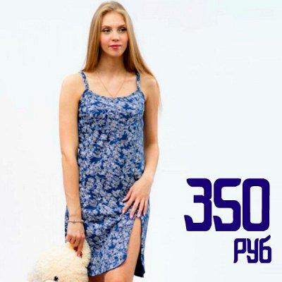 🌟9 - Яркий, стильный, модный трикотаж из Иваново!🌟 — Ночные сорочки — Сорочки и пижамы