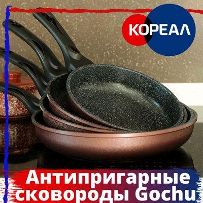 Мгновенная раздача! Товары для Дома из Южной Кореи!🚀ХИТ! 🌠 — Антипригарные сковороды Gochu. Готовьте с удовольствием! — Посуда