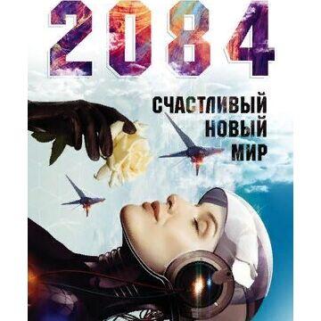 Художественная литература российских и зарубежных авторов — Российская фантастика — Художественная литература