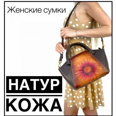 🔥Сумки натур кожа, женское и мужское - раздача 2-3 дня🔥 — ❗️НОВОЕ ПОСТУПЛЕНИЕ❗️ Женские сумки, натуральная кожа❗️ — Сумки на плечо
