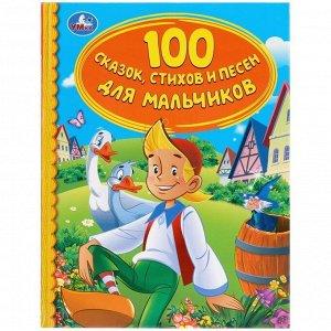 «100 сказок, стихов и песен для мальчиков»