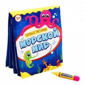 Раскраска-книжка «Морской мир» с водным маркером