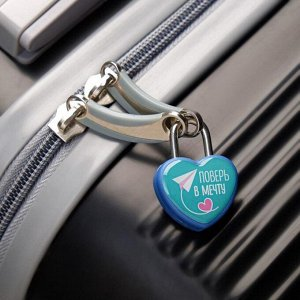 Замочек для чемодана с ключами «Поверь в мечту»