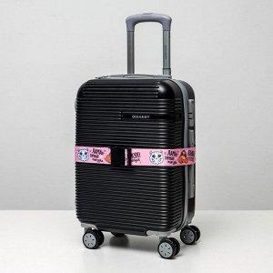 Набор для чемодана «Отпандный чемодан», 2 предмета: ремень, наклейки