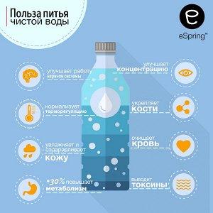 ESpring™ Система очистки воды (с подключением к дополнительному крану)