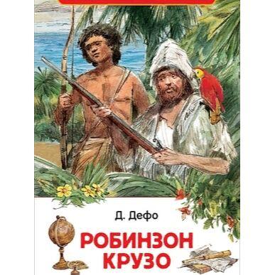 Библ*ионик (для детей от 7 лет)  — Худ-я лит-ра для мл. и ср. шк. возраста_5 — Детская литература