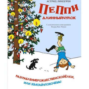 Библ*ионик (для детей от 7 лет)  — Худ-я лит-ра для мл. и ср. шк. возраста_2 — Детская литература