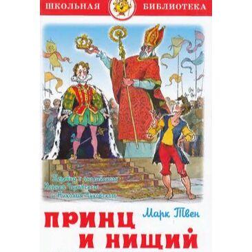 Библ*ионик (для детей от 7 лет)  — Худ-я лит-ра для мл. и ср. шк. возраста_6 — Детская литература