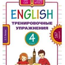 Библ*ионик (для детей от 7 лет)  — В помощь ученику_4 — Детская литература