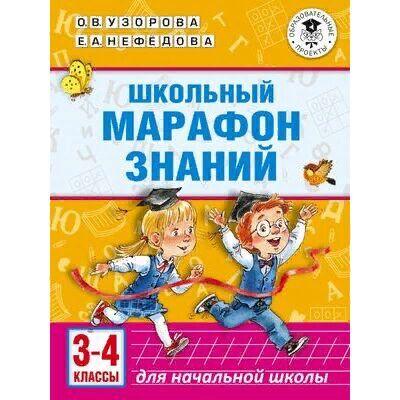 Библ*ионик (для детей от 7 лет)  — В помощь ученику_5 — Детская литература