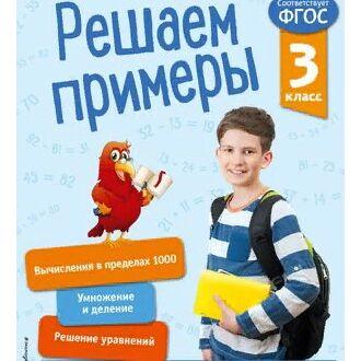 Библ*ионик (для детей от 7 лет)  — В помощь ученику_6 — Детская литература