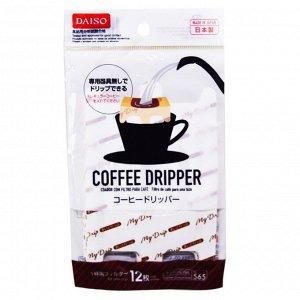 Фильтр-пакеты для заваривания кофе 12шт