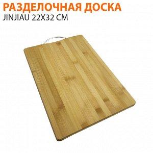 Разделочная доска Jinjiau 22x32 см из бамбука