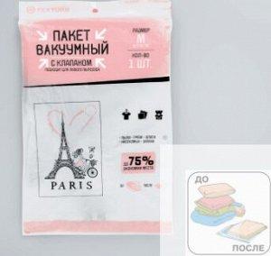 Вакуумный пакет для хранения Paris, 50 х 60 см