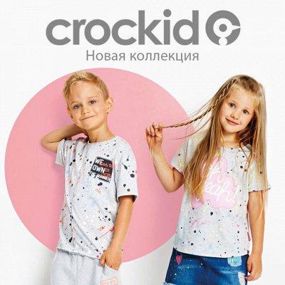 Crockidоша-18 одежда