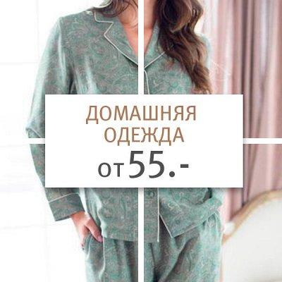 Модные Новинки Домашней Одежды! Для Всей Семьи!🔴ОТ 55 Р.🔴