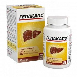 ГЕПАКАПС капсулы 1580 мг №30
