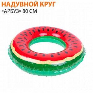 Надувной круг «Арбуз» 80 см