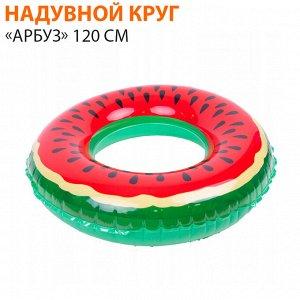 Надувной круг «Арбуз» 120 см
