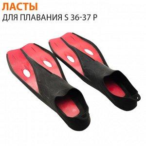 Ласты для плавания S 36-37 Р
