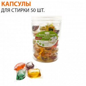 Антибактериальные капсулы для стирки 50 шт.