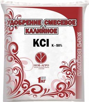Удобрение  минеральное смесевое Калийное (хлористый калий) 1кг