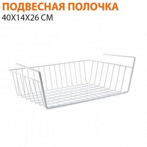 """Подвесная полочка """"Multipurpose Basket"""" 40x14x26 см"""