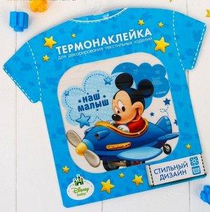 Термонаклейка для текстиля Наш малыш Микки Маус