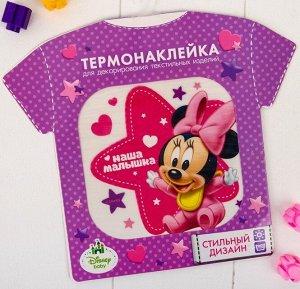 Термотрансфер для текстиля Наша малышка Минни Маус
