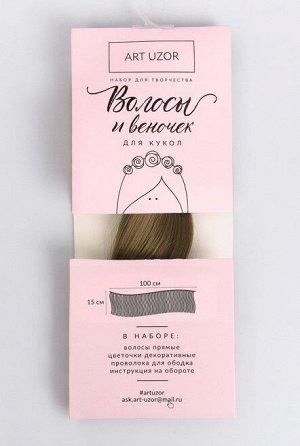 Набор для творчества Волосы-тресс и веночек для кукол Светлый день