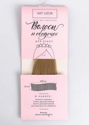 Набор для творчества Волосы-тресс и ободочек для кукол Пепельные облака