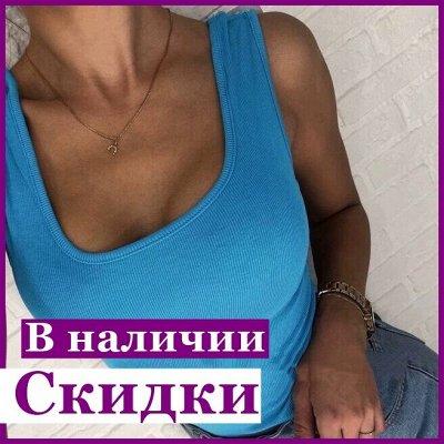 ღПокупай одежду по выгодным ценам!аღ Новая — В наличии во Владивостоке (Раздача по пятницам) — Одежда