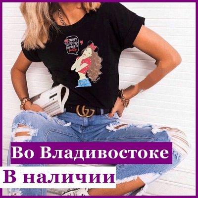 ღРазгар Сезонаღ#Стильная одежда и обувь по доступным ценамღ  — В наличии во Владивостоке — Женщинам