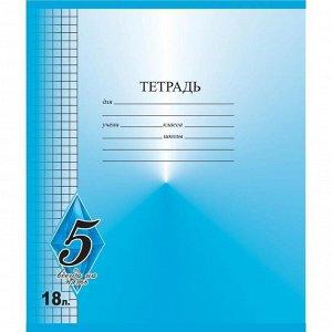 Тетрадь школьная А5 18л,клетка,скрепка Всегда на 5 ТШ18К9483/6 в ...