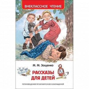 Книга Внекласное чтение Зощенко М. Рассказы для детей,32431