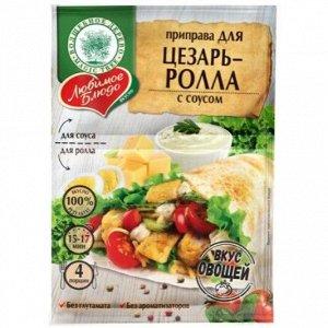 Приправа для цезарь-ролла с соусом (сухая смесь)  65г*20 ЛЮБИМОЕ БЛЮДО