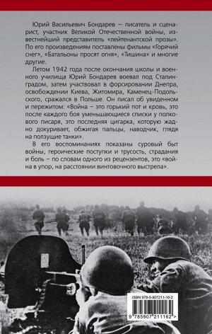 Бондарев Ю.В. Горький пот войны